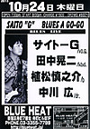 Blueheat131024_1