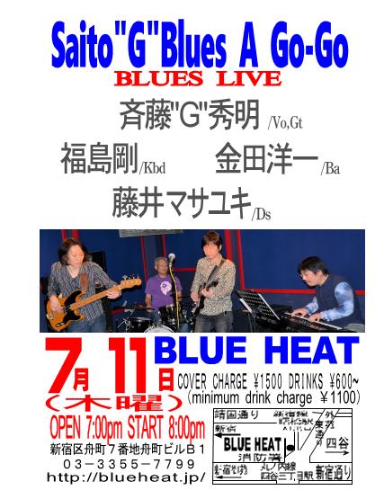 Blueheat190711bh
