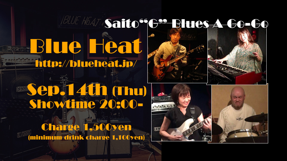 Blueheat170914