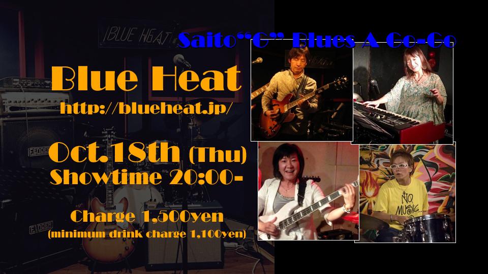 Blueheat181018
