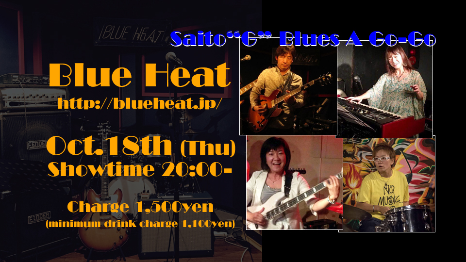Blueheat181018