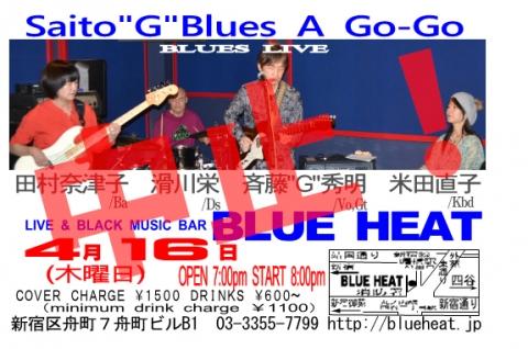 Blueheat200416_02
